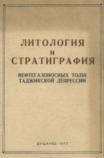 Литология и стратиграфия нефтегазоносных толщ Таджикской депрессии