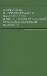 Литология и стратиграфия палеозойских и мезозойских отложений Русской и Скифской платформ