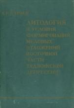 Литология и условия формирования меловых отложений восточной части Таджикской депрессии