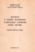 Литология и условия образования четвертичных отложений севера Евразии. Сборник научных трудов