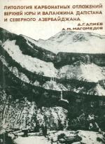 Литология карбонатных отложений верхней юры и валанжина Дагестана и Северного Азербайджана