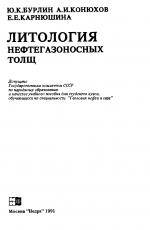 Литология нефтегазоносных толщ. Учебное пособие для вузов