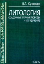 Литология. Осадочные горные породы и их изучение. Учебное пособие для вузов