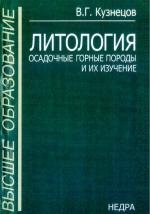 Литология. Осадочные горные породы и их изучение