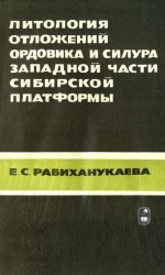 Литология отложений ордовика и силура западной части Сибирской платформы