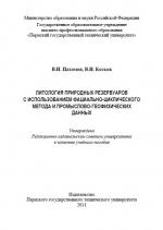 Литология природных резервуаров с использованием фациально-циклического метода и промыслово-геофизических данных