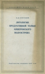 Литология продуктивной толщи Апшеронского полуострова