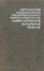 Литология среднепалеозойского вулканогенно-осадочного комплекса впадин востока Саяно-Алтайской складчатой области