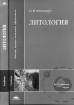 Литология. Учебник для студентов высших учебных заведений