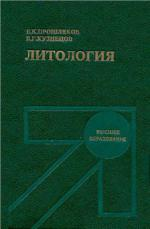 Литология. Учебник для ВУЗов