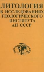 Литология в исследованиях геологического института АН СССР