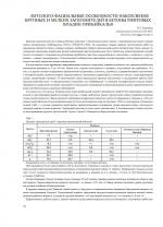 Литолого-фациальные особенности накопления крупных и мелких заполнителей в бетоны рифтовых впадин Прибайкалья