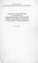 Литолого-фациальные особенности нижнемеловых отложений Северо-Западного Кавказа и Западного Предкавказья