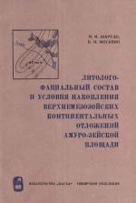 Литолого-фациальный состав и условия накопления верхнемезозойских континентальных отложений Амуро-Зейской площади