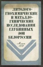 Литолого-геохимические и металлогенически исследования глубинных зон Белоруссии