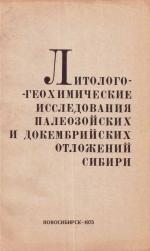 Литолого-геохимические исследования палеозойских и докембрийских отложений Сибири