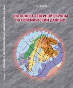 Литосфера Северной Европы по сейсмическим данным