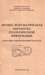 Логико-математическая обработка геологической информации. Программы к ЭВМ для логико-математической обработки геологической информации (оперативно-информационный материал)