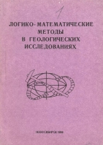 Логико-математические методы в геологических исследованиях. Теория и практическое применение. Сборник научных трудов