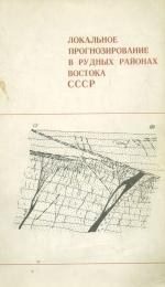 Локальное прогнозирование в рудных районах востока СССР