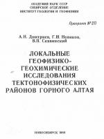Локальные геофизико-геохимические исследования тектонофизических районов Горного Алтая