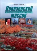 Ловозерский массив: история исследования, пегматиты, минералы
