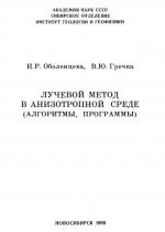 Лучевой метод в анизотропной среде (алгоритмы, программы)