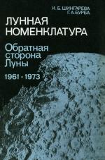Лунная номенклатура. Обратная сторона Луны. 1961-1973 гг