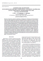 Мафические включения в позднепалеозойских гранитоидах Западного Забайкалья, Бургасский кварц-сиенитовый массив: состав, петрогенезис