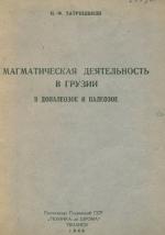 Магматическая деятельность в Грузии в допалеозое и палеозое