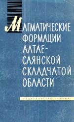Магматические формации Алтае-Саянской складчатой области