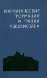 Магматические формации и фации Узбекистана