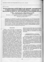 Магматические формации и оруденение Актепинского рудного поля (Кураминский хребет, Узбекистан): последовательность образования и изотопный возраст