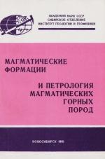 Магматические формации и петрология магматических горных пород. Сборник научных трудов