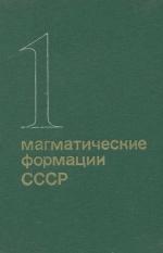 Магматические формации СССР. Том 1