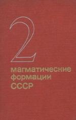 Магматические формации СССР. Том 2