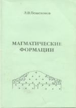 Магматические формации. Учебное пособие