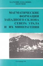 Магматические формации западного склона севера Урала и их минерагения