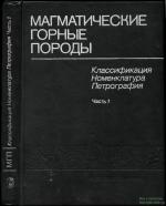 Магматические горные породы. Том 1. Часть 1. Классификация, номенклатура, петрография