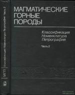 Магматические горные породы. Том 1. Часть 2. Классификация, номенклатура, петрография