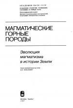 Магматические горные породы. Том 6. Эволюция магматизма в истории Земли.
