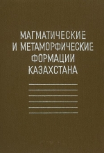 Магматические и метаморфические формации Казахстана