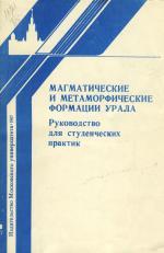 Магматические и метаморфические формации Урала. Руководство для студенческих практик