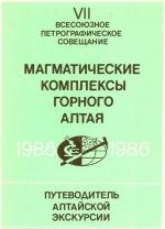 Магматические комплексы Горного Алтая. Путеводитель Алтайской экскурсии VII Всесоюзного петрографического совещания