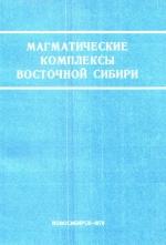 Магматические комплексы Восточной Сибири. Сборник научных трудов