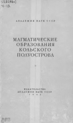 Магматические образования Кольского полуострова