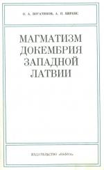 Магматизм докембрия западной Латвии