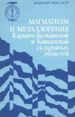 Магматизм и металлогения Карпато-Балканской и Кавказской складчатой областей
