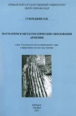 Магматизм и метасоматические образования Армении