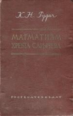 Магматизм и особенности тектонического строения хребта Сарычева (Яно-Колымская складчатая область)